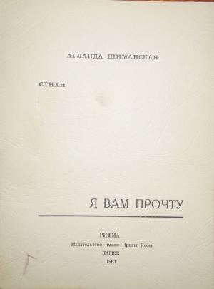 Шиманская Аглаида - Я вам прочту