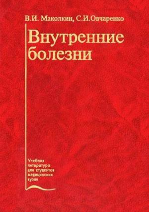 Маколкин Владимир, Овчаренко Светлана - Внутренние болезни