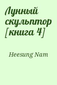 Heesung Nam - Лунный скульптор [книга 4]