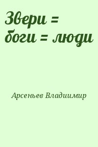 Арсеньев Владиимир - Звери = боги = люди