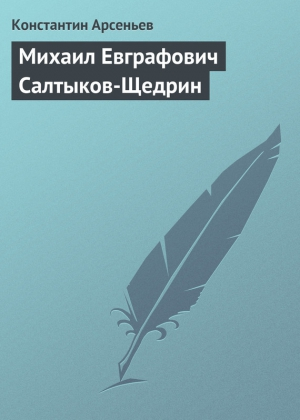 Арсеньев Константин - Михаил Евграфович Салтыков-Щедрин