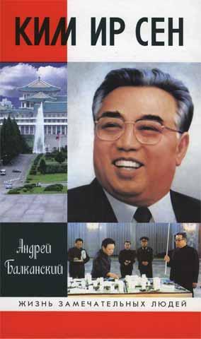 Балканский Андрей - Ким Ир Сен