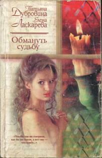 Дубровина Татьяна, Ласкарева Елена - Обмануть судьбу