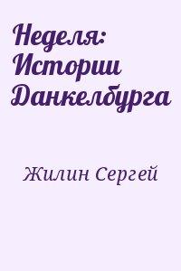 Жилин Сергей - Неделя: Истории Данкелбурга