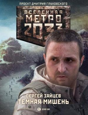 Зайцев Сергей - Метро 2033. Тёмная мишень