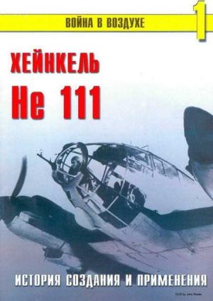 Иванов С. - He 111 История создания и применения