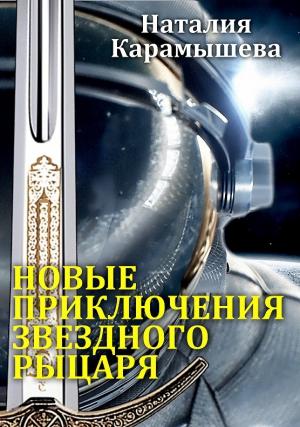 Карамышева Наталия - Новые приключения Звездного рыцаря