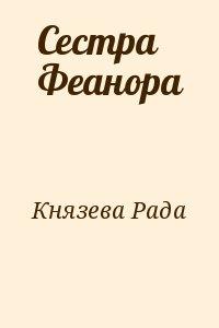 Князева Рада - Сестра Феанора