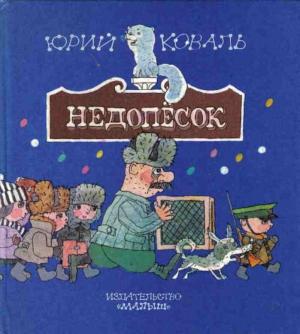 Коваль Юрий - Недопёсок (с иллюстрациями)