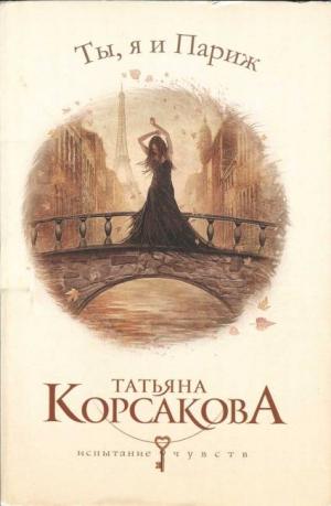 Корсакова Татьяна - Ты, я и Париж
