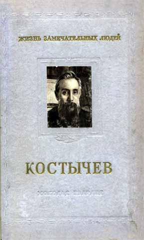 Крупеников Игорь, Крупеников Лев - Костычев