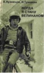 Кузнецов Александр, Туманян Инна - Когда я стану великаном