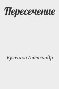 Кулешов Александр - Пересечение
