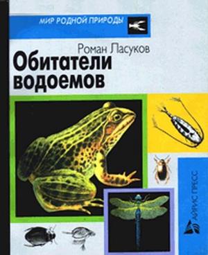 Ласуков Роман - Обитатели водоемов