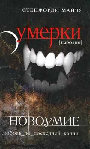 МайО Степфорди - Новоумие
