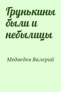 Медведев Валерий - Грунькины были и небылицы