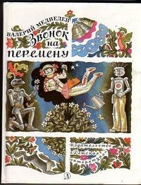 Медведев Валерий - Братья Карандаши