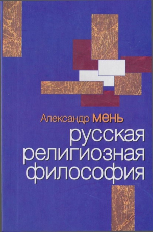 Мень Александр - Русская религиозная философия