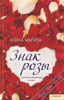 Мичем Лейла - Знак розы