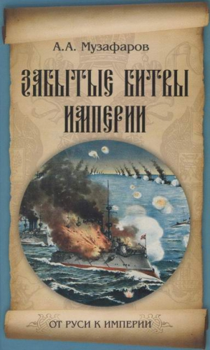 Музафаров Александр - Забытые битвы империи