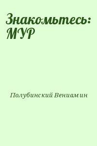 Полубинский Вениамин - Знакомьтесь: МУР