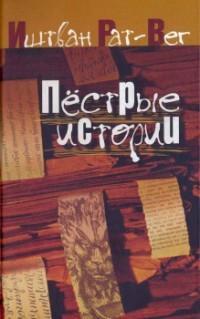 Рат-Вег Иштван - Пестрые истории