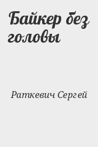 Раткевич Сергей - Байкер без головы