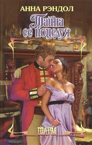Рэндол Анна - Тайна ее поцелуя
