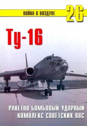 Сергеев П. - Ту-16 Ракетно бомбовый ударный комплекс Советских ВВС