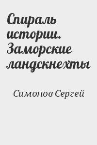 Симонов Сергей - Спираль истории. Заморские ландскнехты