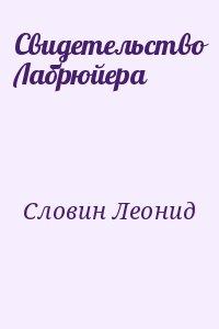 Словин Леонид - Свидетельство Лабрюйера