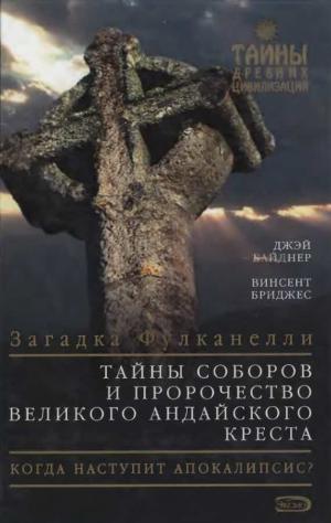 Бриджес Винсент, Вайднер Джэй - Тайны соборов и пророчество великого Андайского креста