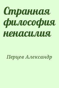 Перцев Александр - Странная философия ненасилия