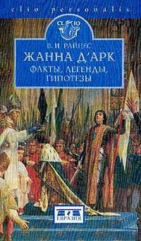 Райцес Владимир - Жанна д'Арк. Факты, легенды, гипотезы