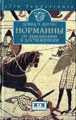 Дуглас Дэвид - Норманны: от завоеваний к достижениям. 1050-1100 гг.