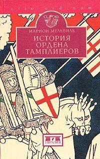 Мелвиль Марион - История ордена Тамплиеров