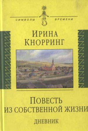 Кнорринг Ирина - Повесть из собственной жизни: [дневник]: в 2-х томах, том 1