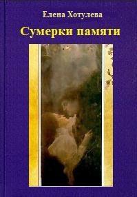 Хотулева Елена - Сумерки памяти