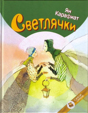 Карафиат Ян - Светлячки