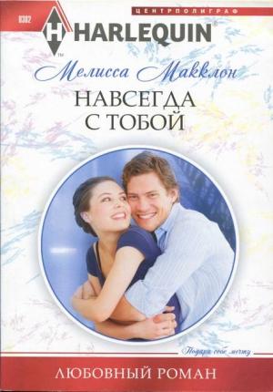 Макклон Мелисса - Навсегда с тобой
