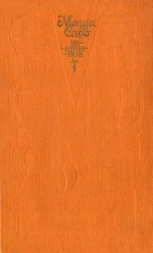 Сабо Магда - Лань