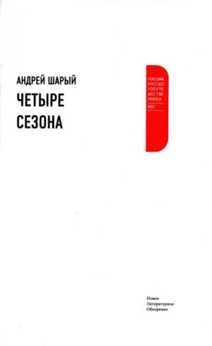 Шарый Андрей - Четыре сезона