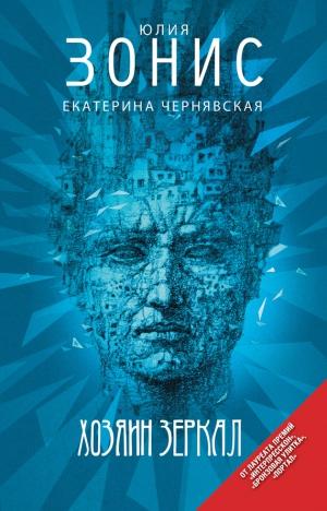 Чернявская Екатерина, Зонис Юлия - Хозяин зеркал