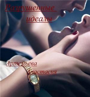 Артемьева Анастасия - Разрушенные идеалы