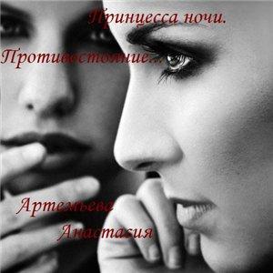 Артемьева Анастасия - Принцесса ночи. Противостояние.