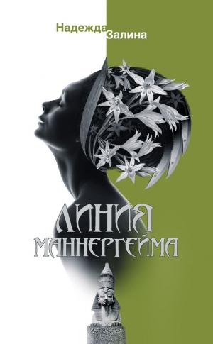 Залина Надежда - Линия Маннергейма