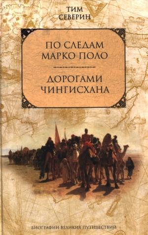 Северин Тим - Дорогами Чингисхана