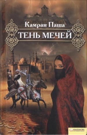 Паша Камран - Тень мечей