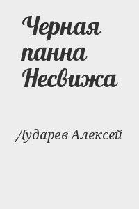 Дударев Алексей - Черная панна Несвижа