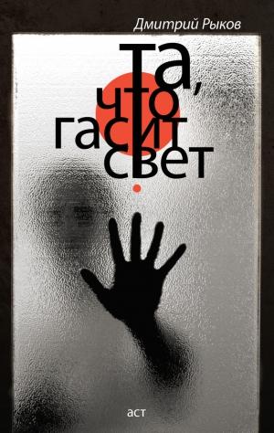 Рыков Дмитрий - Та, что гасит свет (сборник)